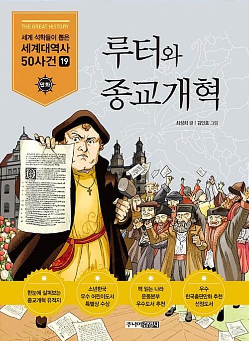 루터와 종교개혁