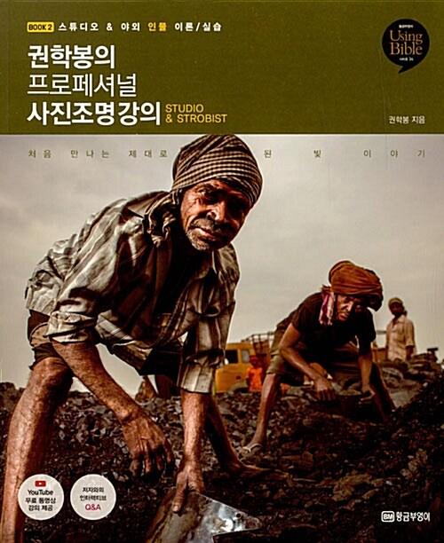 권학봉의 프로페셔널 사진조명 강의 2