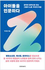 아이돌을 인문하다 <방탄소년단>편