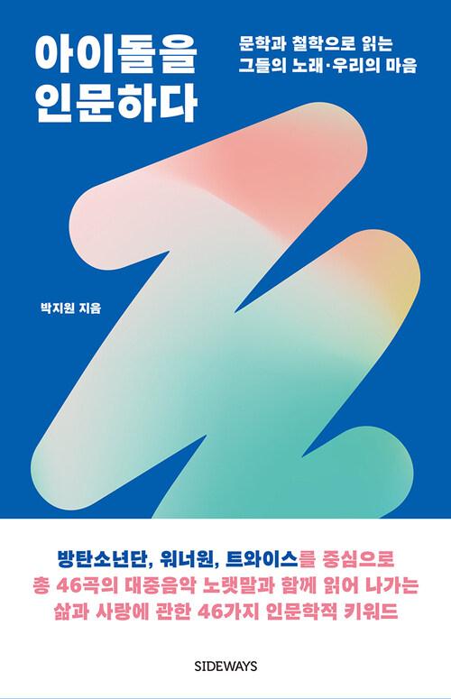 아이돌을 인문하다 방탄소년단편