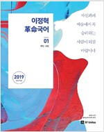 2019 이정혁 혁명국어 세트 - 전4권
