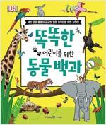 DK 똑똑한 어린이를 위한 동물 백과