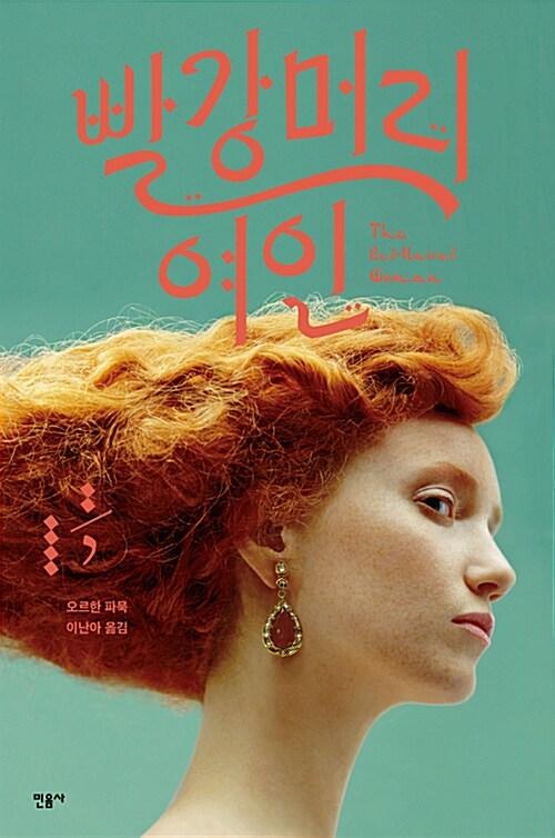 빨강 머리 여인