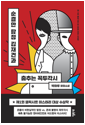 [eBook] 순결한 탐정 김재건과 춤추는 꼭두각시