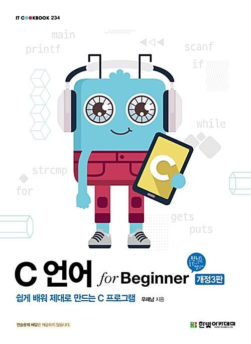 C 언어 for Beginner
