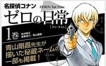名探偵コナン ゼロの日常 1 (少年サンデ-コミックス〔スペシャル〕) (コミック)