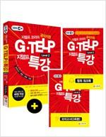 지텔프 코리아 공식지정 EBS 지텔프(G-TELP) 특강