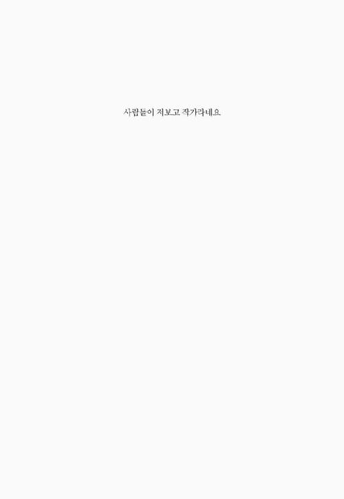 사람들이 저보고 작가라네요 : 책바보 박 선생의 독서 글쓰기 비법