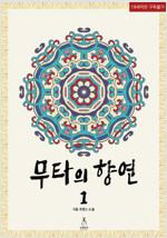 [세트] 무타의 향연 (총3권/완결)