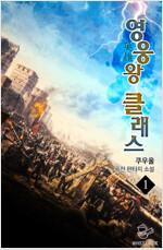 [세트] 영웅왕 클래스 (총7권/완결)