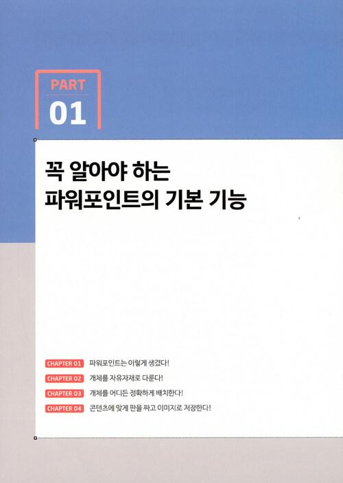 (파워포인트 전문가 윤피티의) SNS 콘텐츠 만들기 with 파워포인트 : 20일 완성! 나도 할 수 있다