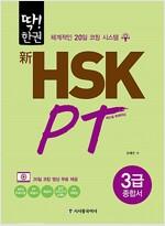 딱! 한권 新 HSK PT 3급 종합서