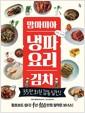 맘마미아 냉파요리 김치 - 35만 회원 감동 실천! 김치만 담가도 누구나 100만원 모으는 재테크 요리책!