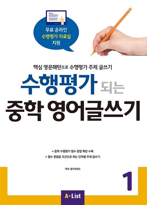 수행평가 되는 중학 영어글쓰기 1 (with Answer Key) (Paperback)