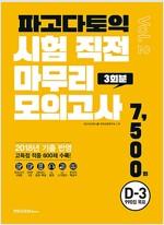 파고다 토익 시험 직전 마무리 모의고사 3회분 (봉투형) Vol. 2