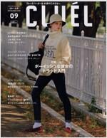 CLUEL(クル-エル) 2018年 09 月號 [雜誌]