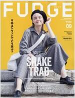 FUDGE(ファッジ) 2018年 09月號 [雜誌]