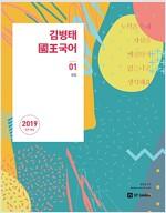 2019 김병태 國王 국어 세트 - 전4권