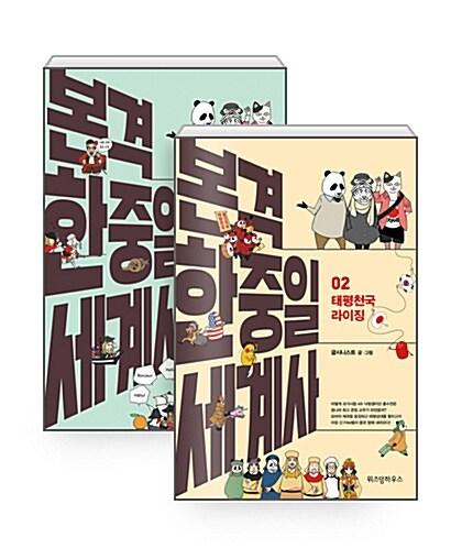 [세트] 본격 한중일 세계사 1~2 세트 - 전2권