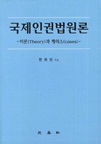 국제인권법원론 : 이론(theory)과 케이스(cases)