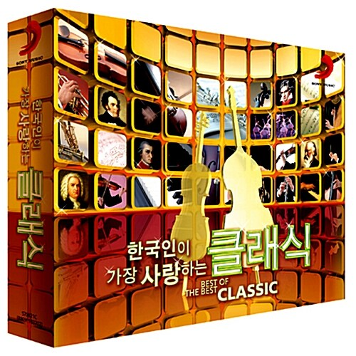 한국인이 가장 사랑하는 클래식 [2CD]