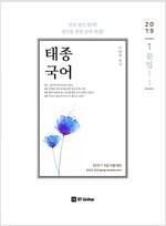 2019 태종 국어 - 전3권