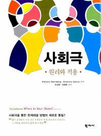 사회극 : 원리와 적용