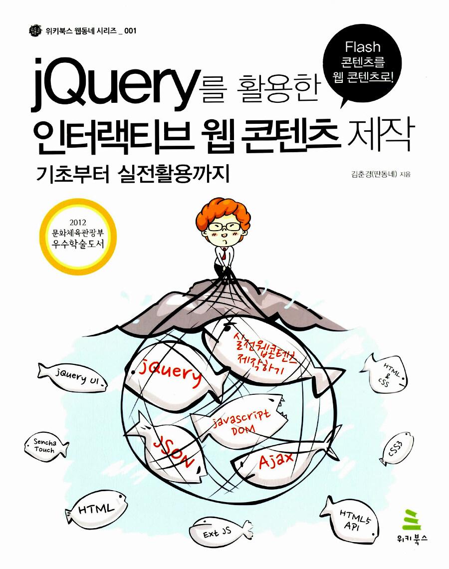 jQuery를 활용한 인터랙티브 웹 콘텐츠 제작 : 기초부터 실전활용까지