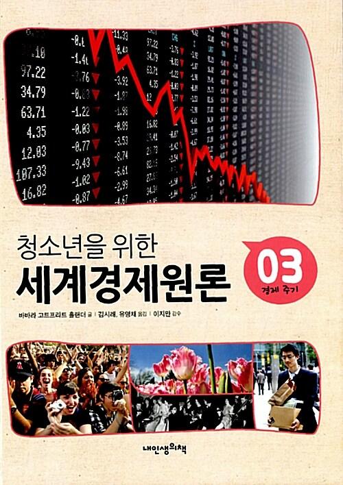 청소년을 위한 세계경제원론 03 : 경제 주기
