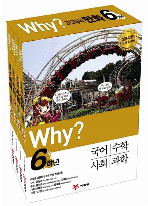 Why? 교과서만화 6학년 세트 - 전4권
