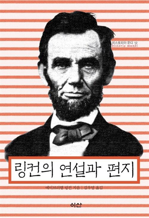 링컨의 연설과 편지