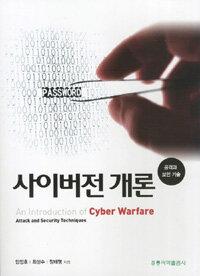 사이버전 개론 : 공격과 보안 기술