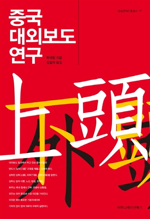 중국 대외보도 연구