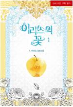 [GL] 이리스의 꽃 1