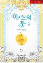 [GL] 이리스의 꽃 2 (완결)