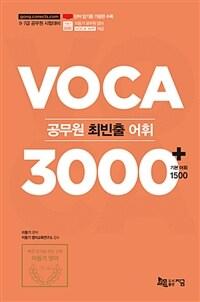 2019 공무원 최빈출 어휘 3000 +