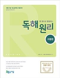 2019 한 권으로 완성하는 독해원리 구문편