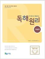 2019 한 권으로 완성하는 독해원리 개념편