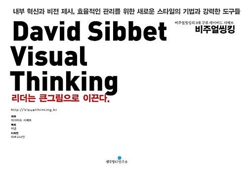 데이비드 시베트 비주얼 씽킹