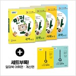 EBS 초등 기본서 만점왕 4-2 세트 - 전4권 (2018년)