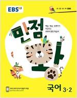 EBS 초등 기본서 만점왕 국어 3-2 (2018년)