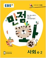 EBS 초등 기본서 만점왕 사회 4-2 (2018년)