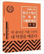2019 이재현 국어 최근 1개년 단원별 기출문제집 추록