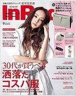 In Red (インレッド) 2018年 09月號 [雜誌] (月刊, 雜誌)