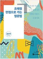2019 조태정 만점으로 가는 영문법