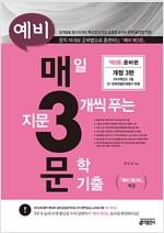 예비 매3문, 매일 지문 3개씩 푸는 문학 기출 (개정3판)