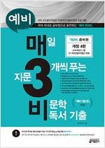 예비 매3비, 매일 지문 3개씩 푸는 비문학 독서 기출 (개정4판)