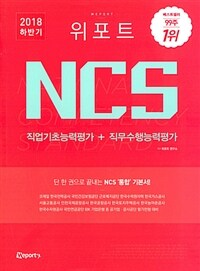 2018 하반기 위포트 NCS 직업기초능력평가 + 직무수행능력평가