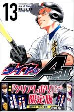 ダイヤのA act2(13) 限定版: プレミアムKC (少年マガジンコミックス)