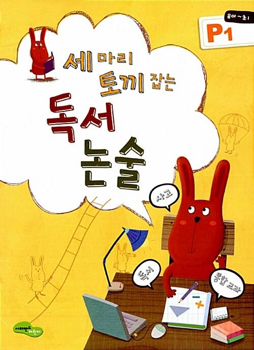세 마리 토끼 잡는 독서 논술 P단계 1 (유아~초1)